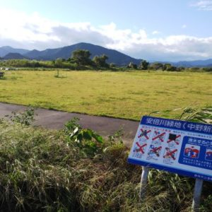 安倍川緑地(中野新田)でドローンの練習ができる⁉