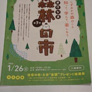 第7回 オクシズ森林の市(もりのいち)