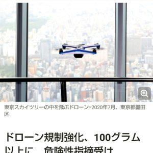 航空法適用が100g以上に!